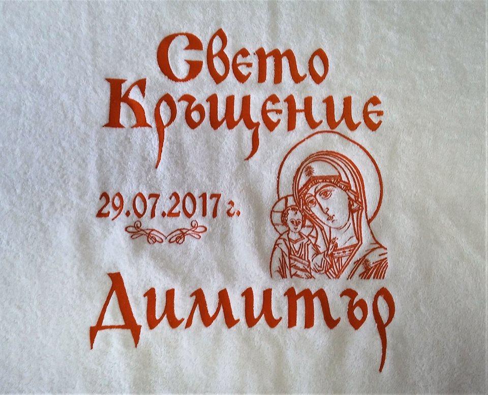 """Кърпа за кръщене с голяма бродерия """"Света Богородица"""""""